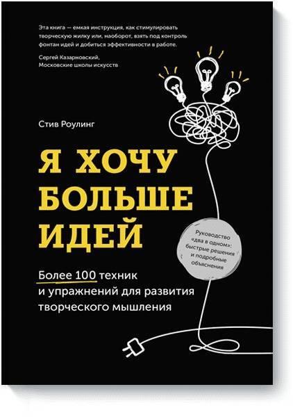 Я хочу больше идей. Более 100 техник и упражнений для развития творческого мышления   Нет автора  #1