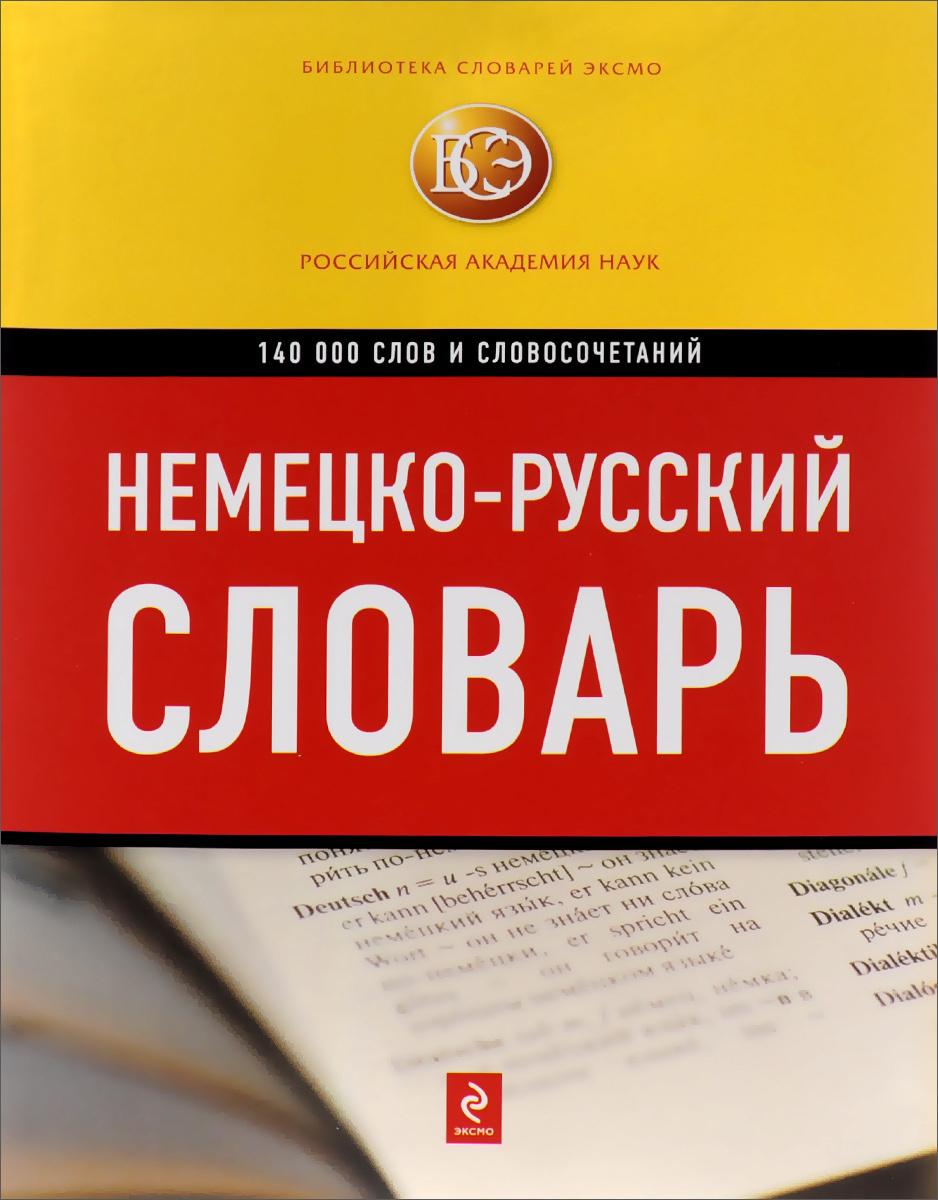 Немецко-русский словарь: 140 000 слов и словосочетаний   Нет автора  #1