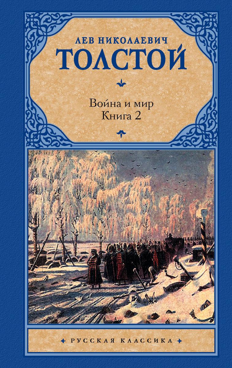 Война и мир. Книга 2 | Толстой Лев Николаевич #1