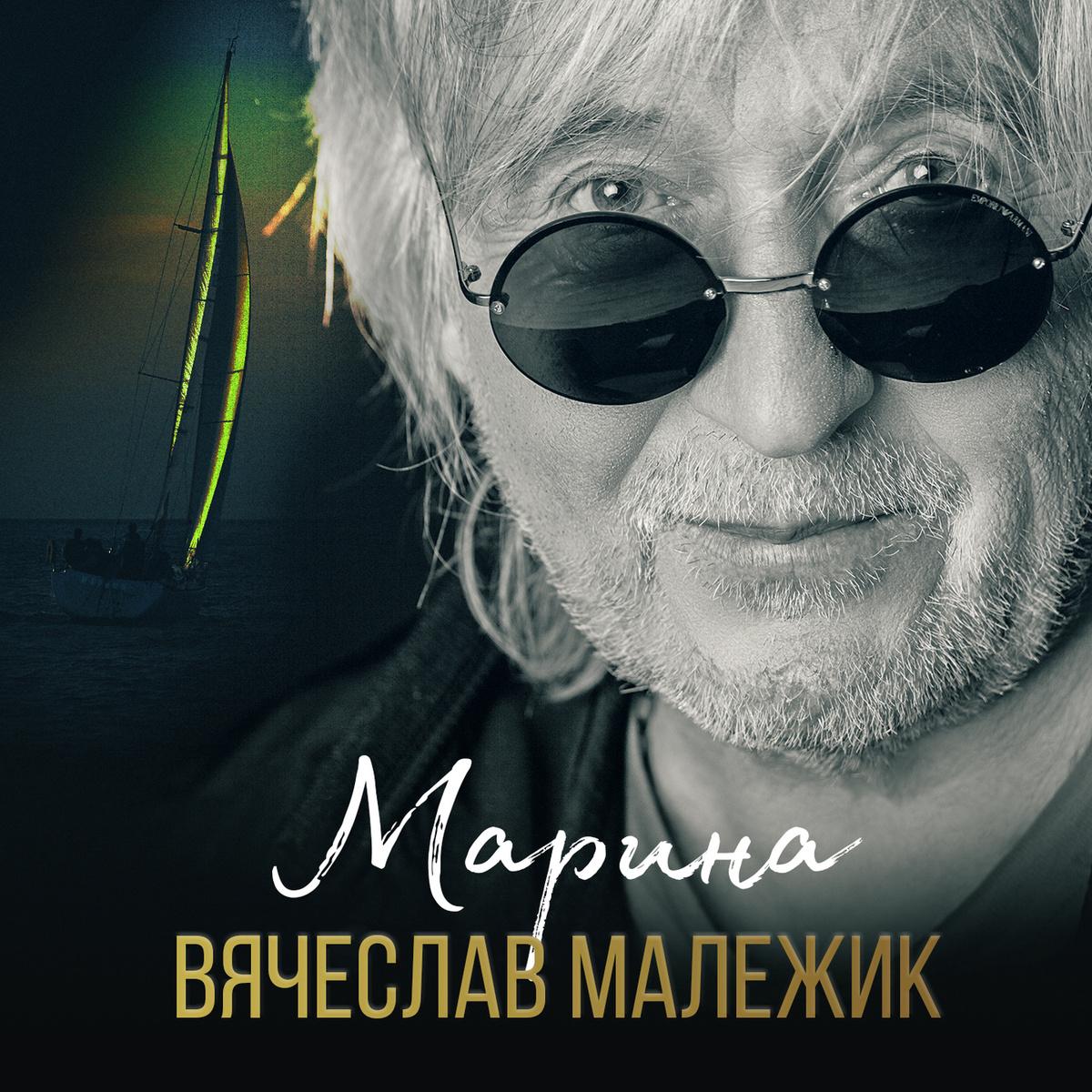 Audio CD Малежик Вячеслав Марина #1