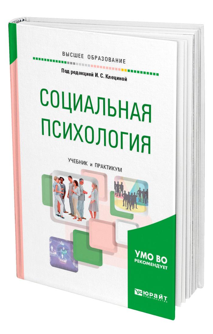 Социальная психология #1
