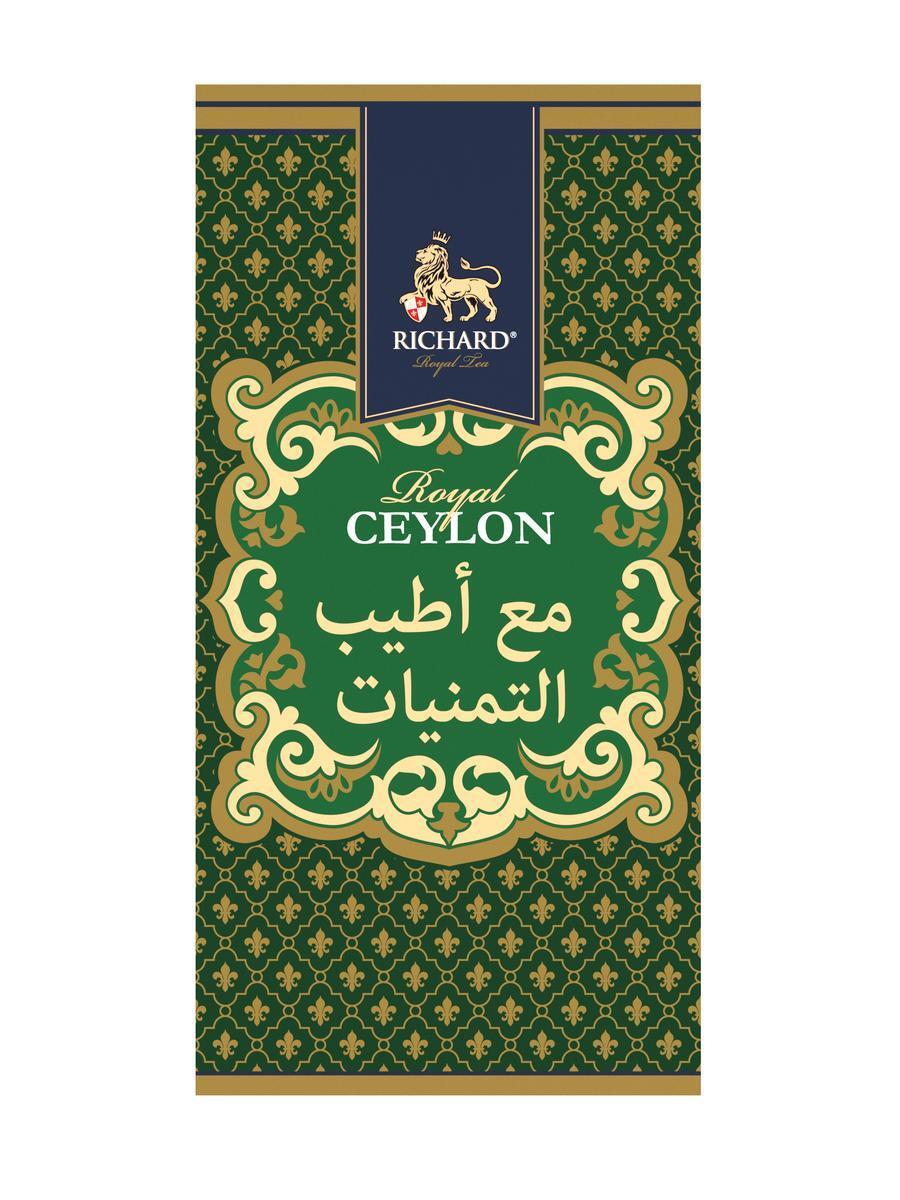 """Чай черный RICHARD """"Royal Ceylon"""" 300 г, цейлонский крупнолистовой / подарочная упаковка  #1"""
