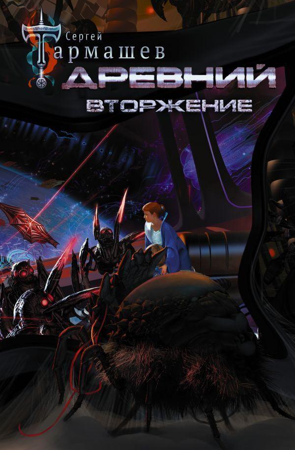 Древний. Вторжение | Тармашев Сергей Сергеевич #1