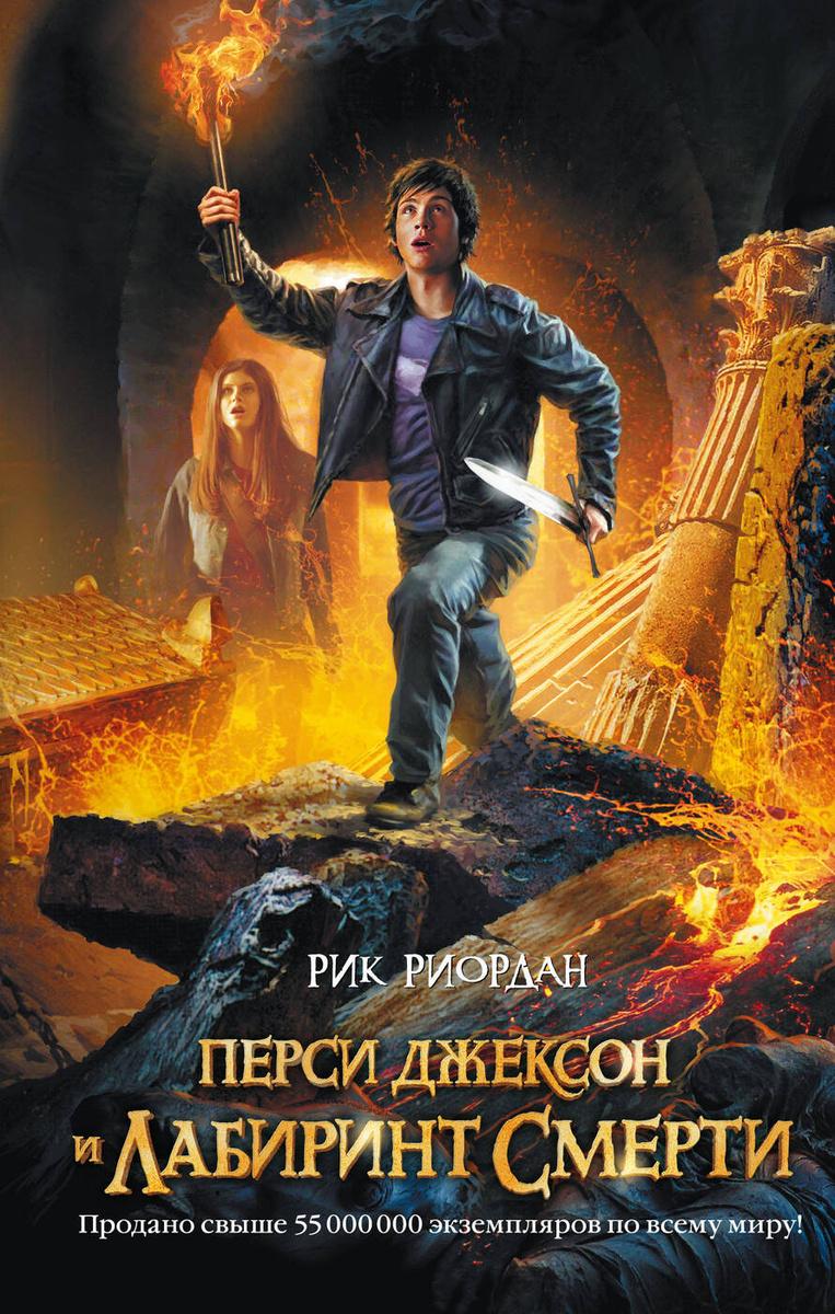 Перси Джексон и Лабиринт смерти   Риордан Рик #1