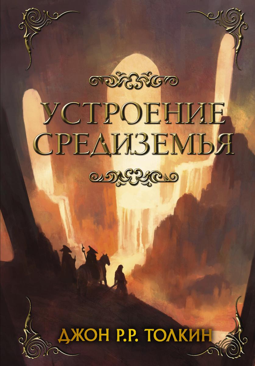 Устроение Средиземья | Толкин Джон Рональд Руэл #1