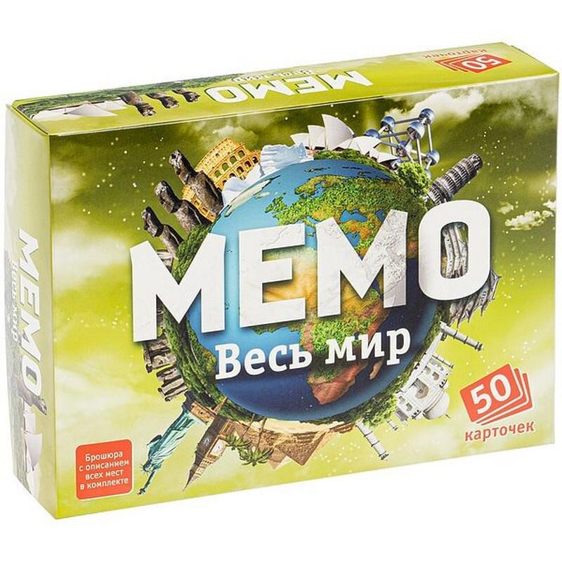 мемо 50 карточек