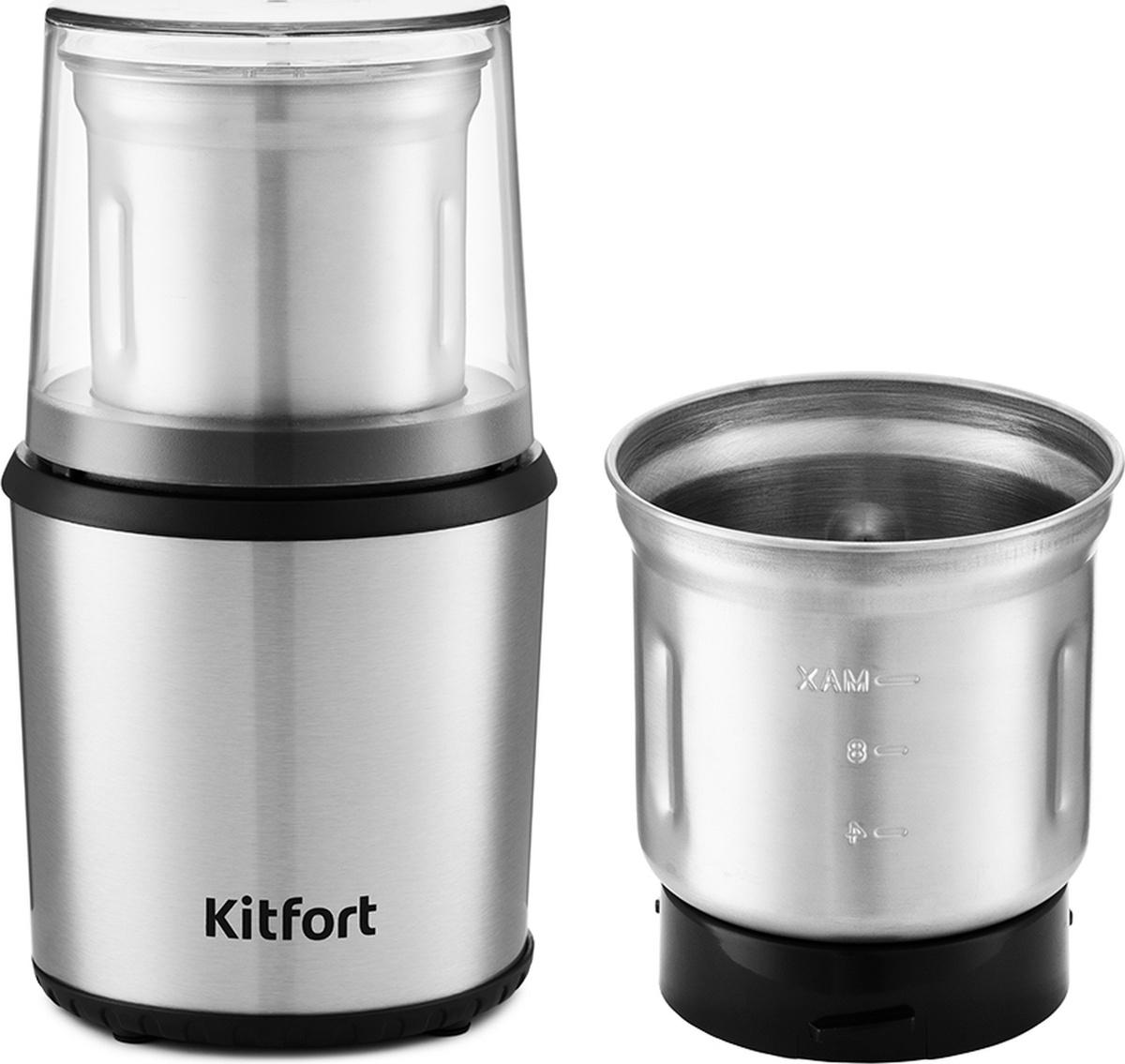 Кофемолка Kitfort КТ-757, серый металлик #1