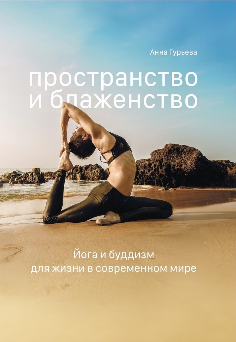 Пространство и блаженство. Йога и буддизм для жизни в современном мире.  #1