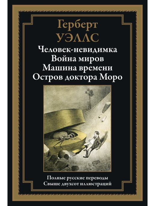 Человек-невидимка. Война миров. Машина времени. Остров доктора Моро. Иллюстрированное издание с закладкой-ляссе #1