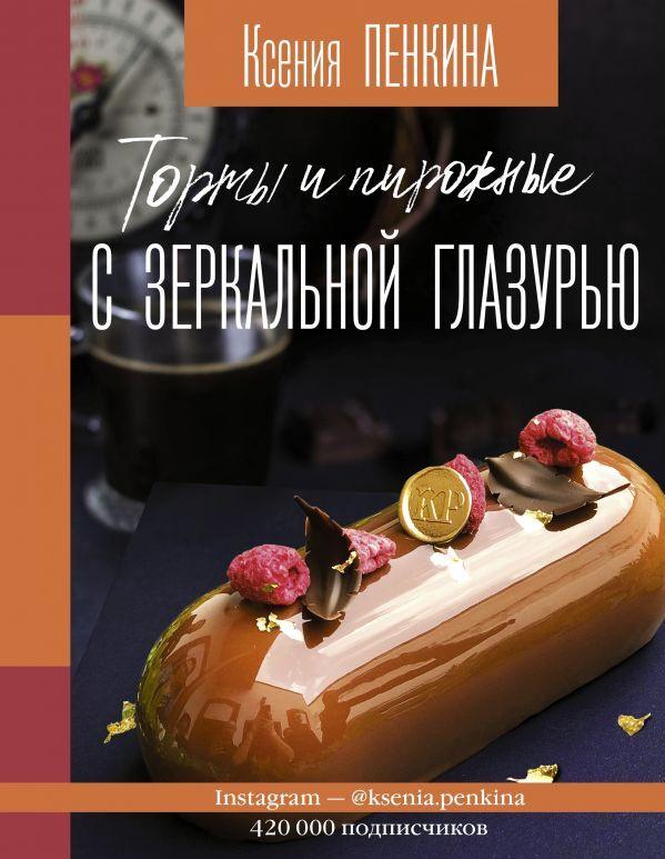 Торты и пирожные с зеркальной глазурью   Пенкина Ксения Сергеевна  #1