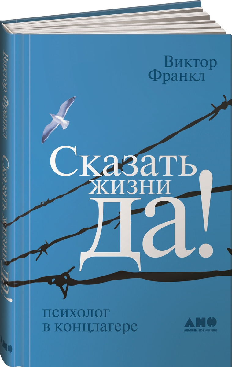 """Сказать жизни """"ДА!"""": психолог в концлагере   Виктор Франкл  #1"""