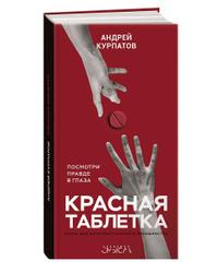 Красная таблетка. Посмотри правде в глаза. | Курпатов А. В., Курпатов Андрей Владимирович