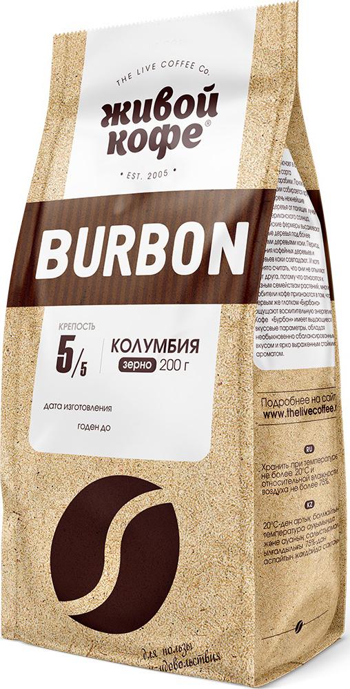 Живой Кофе Burbon кофе в зернах, 200 г живой кофе rio rio кофе в зернах 200 г