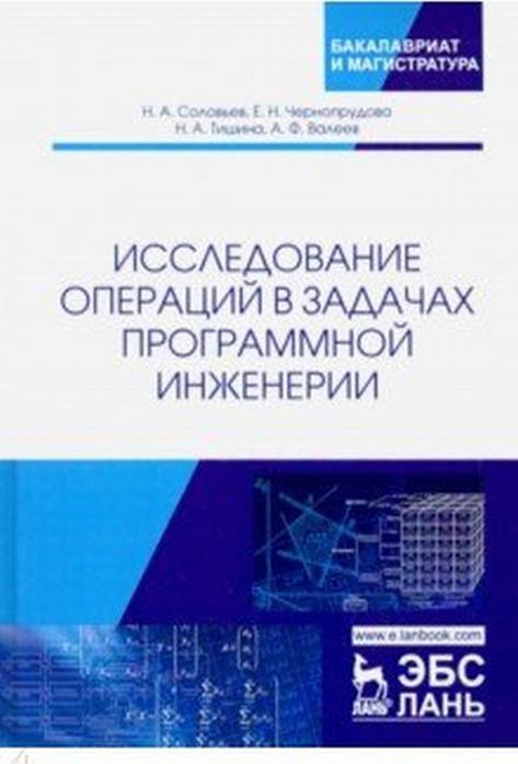 Исследование операций в задачах программной инженерии. Учебное пособие