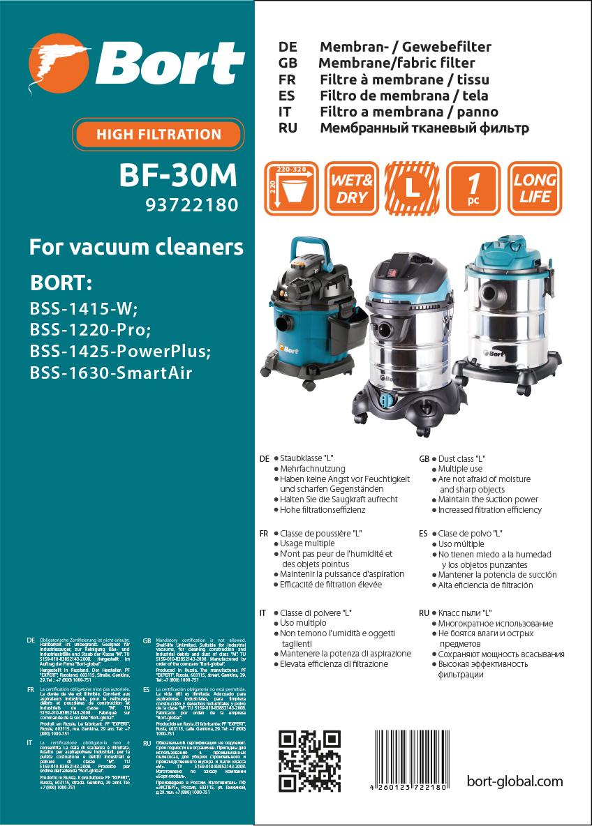 Фильтр для пылесоса тканевый BF-30M