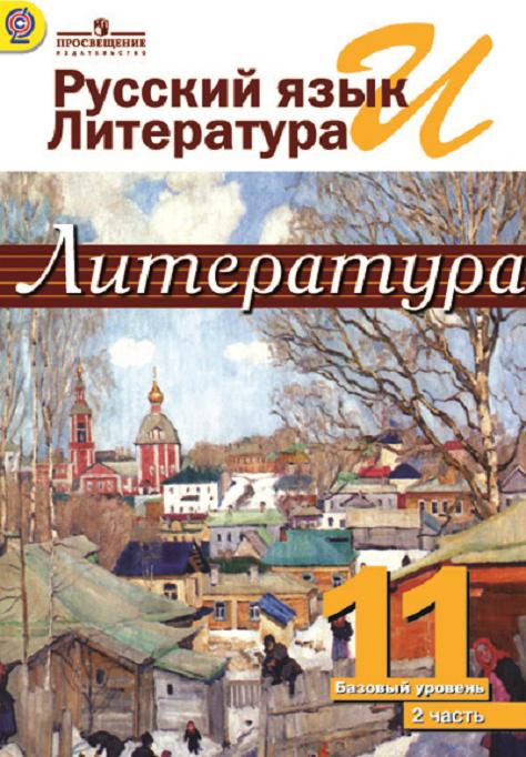 Русский язык и литература. Литература. 11 класс. В 2-х частях. Ч.2.