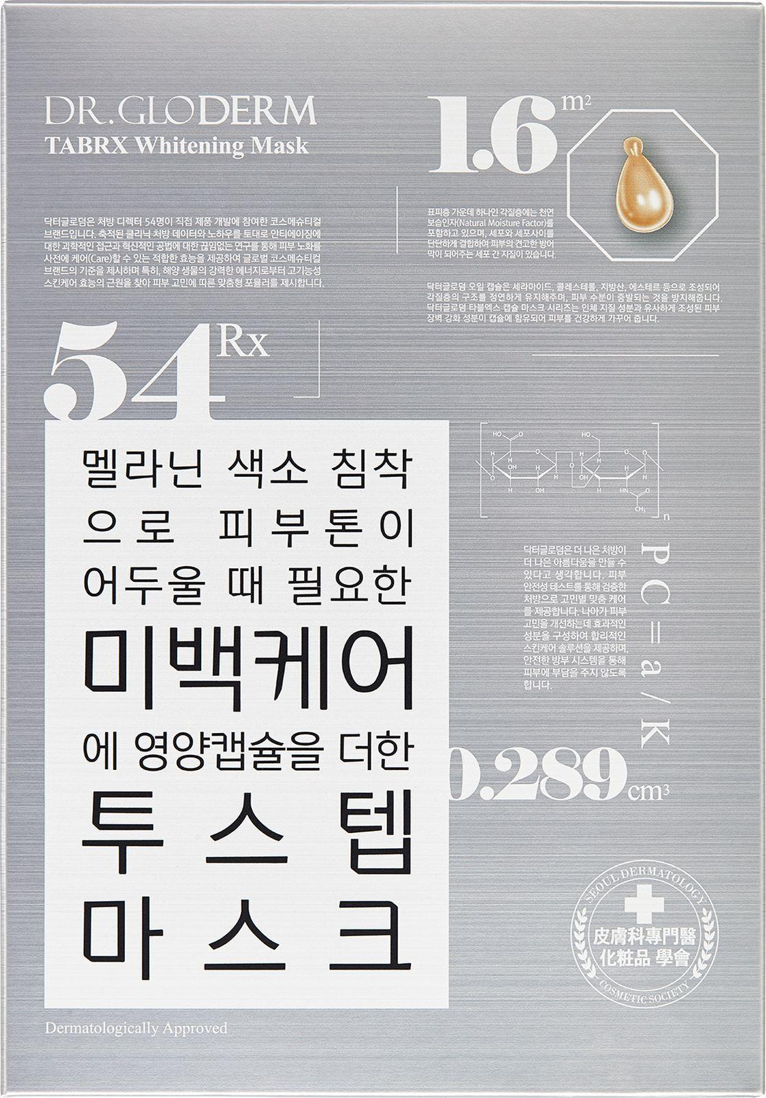 Маска для лица Dr.Gloderm TabRX Whitening Mask, отбеливающая, 5 шт х 25 мл