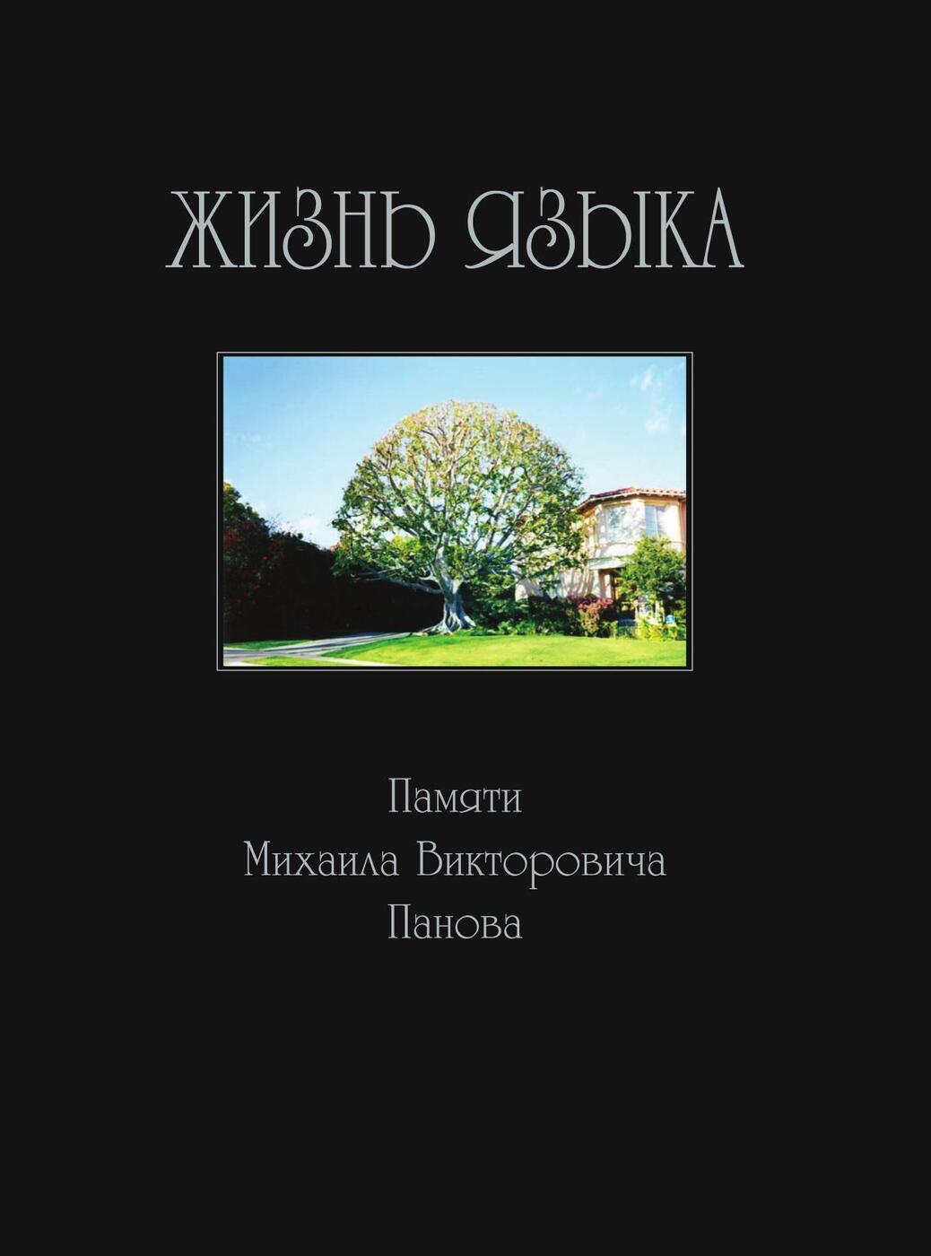 Каленчук, Земская Жизнь языка. Памяти Михаила Викторовича Панова