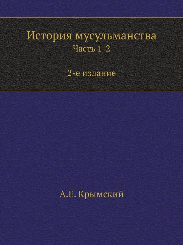 А. Е. Крымский История мусульманства. Часть 1-2