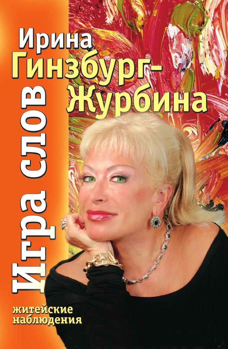 И.Л. Гинзбург-Журбина Игра слов