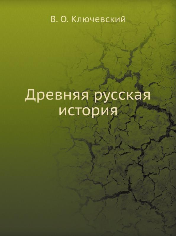 В. О. Ключевский Древняя русская история