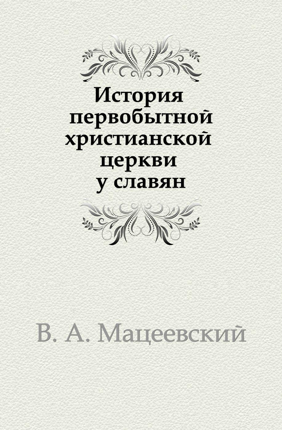 История первобытной христианской церкви у славян