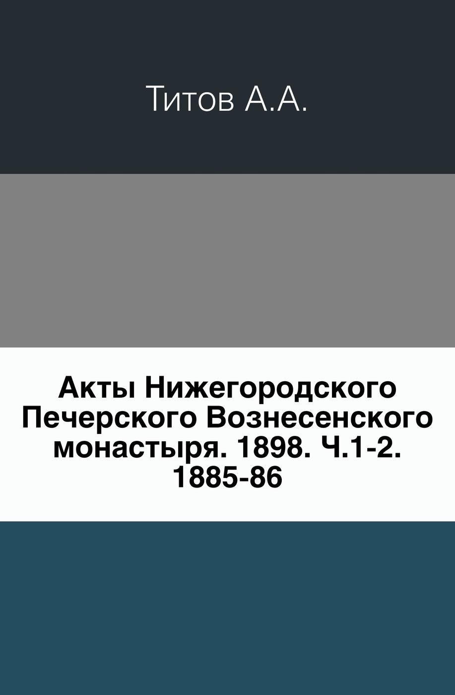 Дневные дозорные записи о московских раскольниках