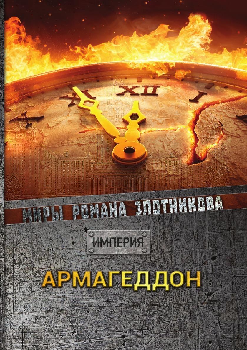 Злотников Р.В. Армагеддон