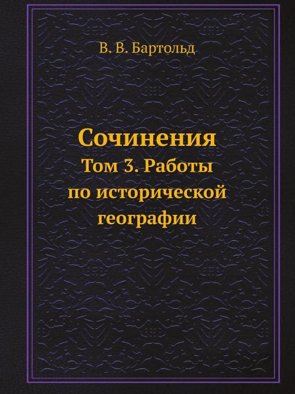 Сочинения. Том 3. Работы по исторической географии