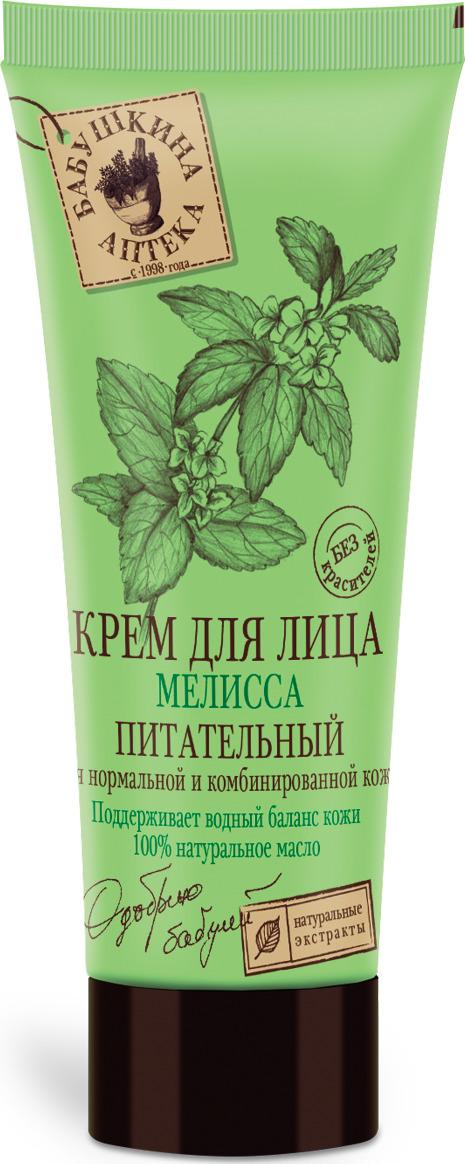 Крем для ухода за кожей Бабушкина аптека Крем для лица питательный