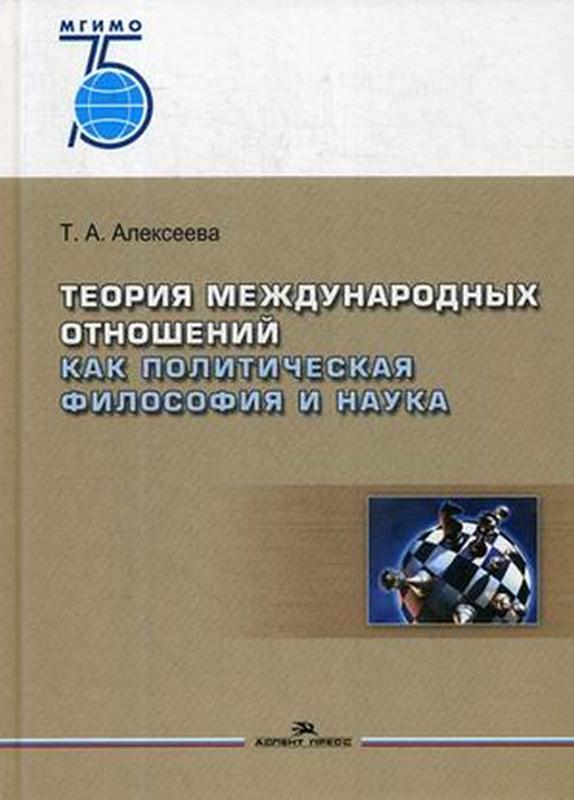 Теория международных отношений как политическая философия и наука. Учебное пособие