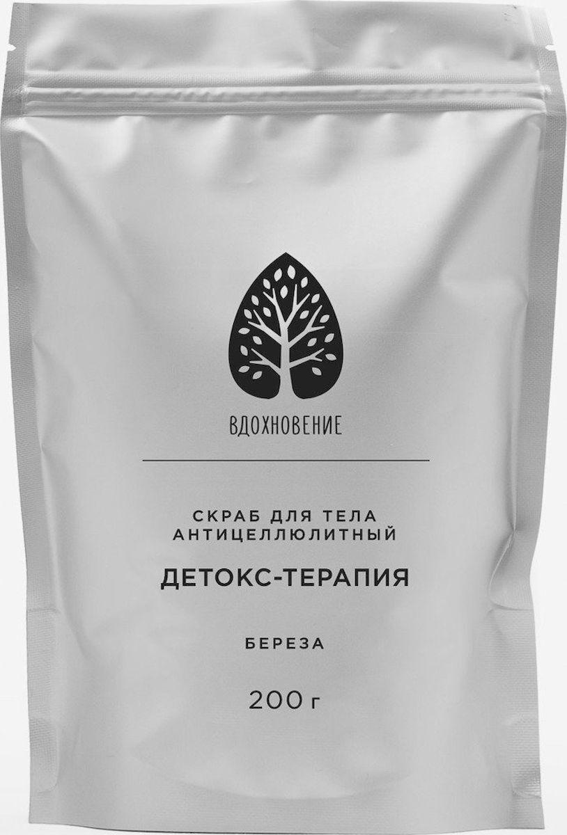 Скраб для тела Вдохновение антицеллюлитный Детокс-терапия береза Байкальская косметика, 200 г
