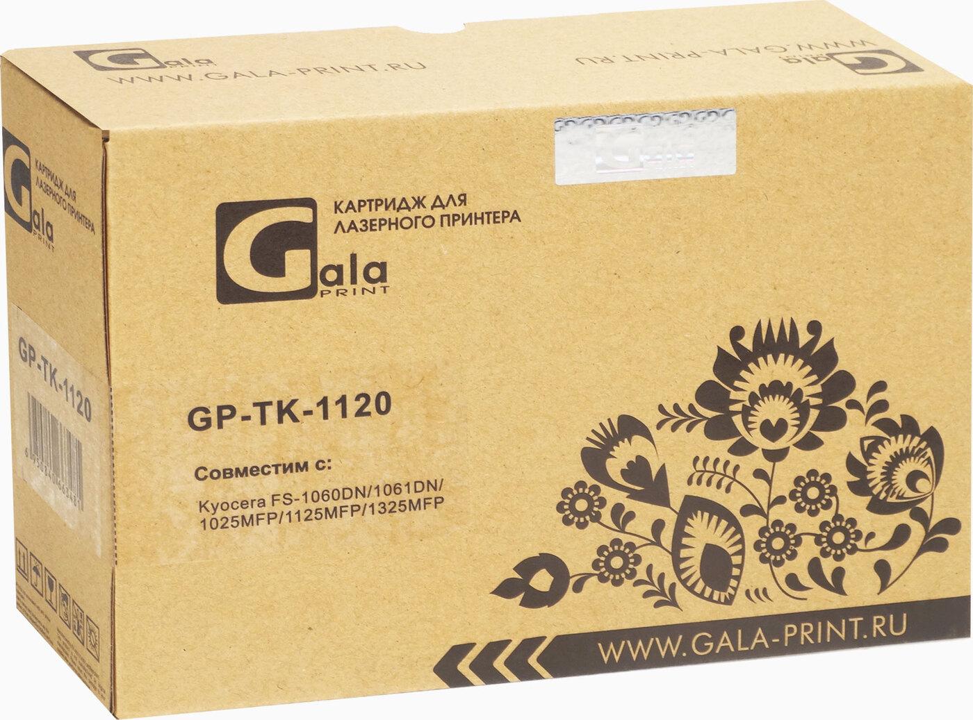 Картридж GalaPrint GP-TK-1120