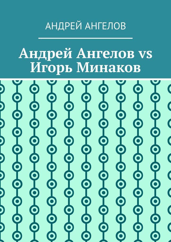 Андрей Ангелов. Андрей Ангелов vs Игорь Минаков