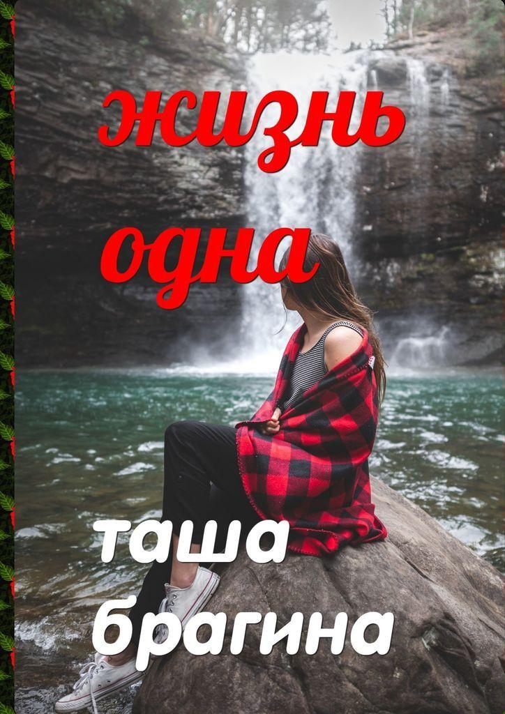 Таша Брагина. Жизнь одна