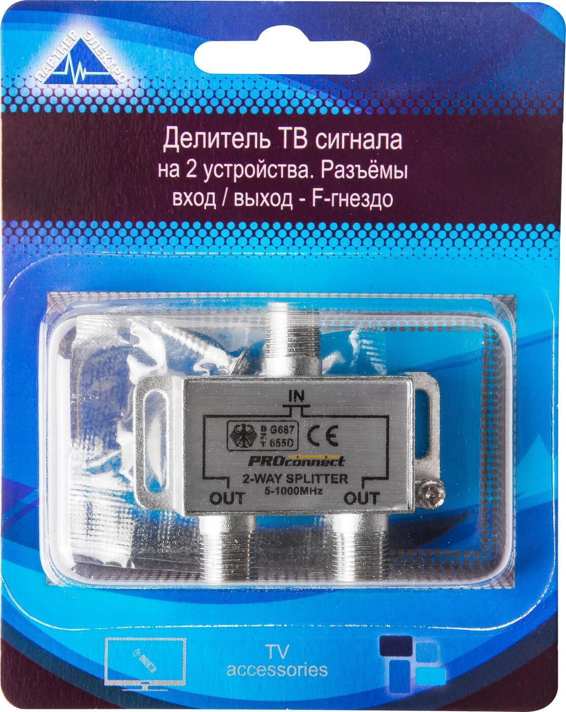 Разветвитель на 2 TV (5-1000MHz) на F 1 шт. блистере