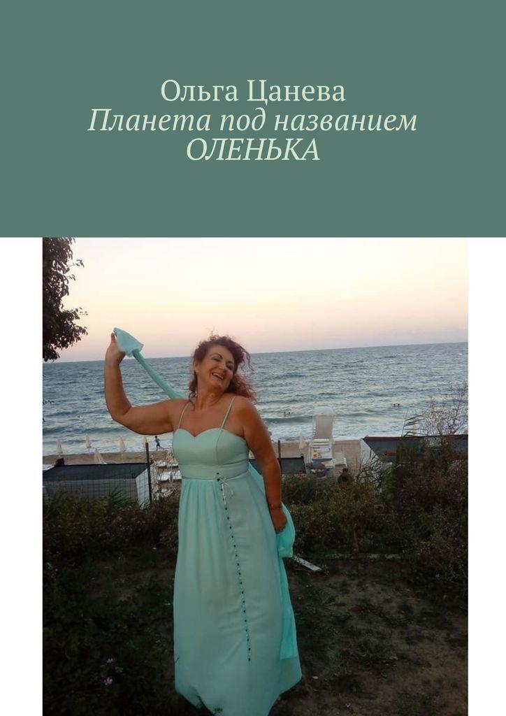 Ольга Цанева. Планета под названием ОЛЕНЬКА