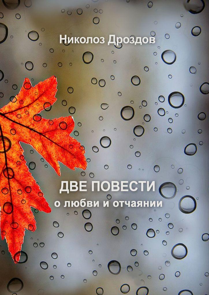 Николоз Дроздов. Две повести о любви и отчаянии