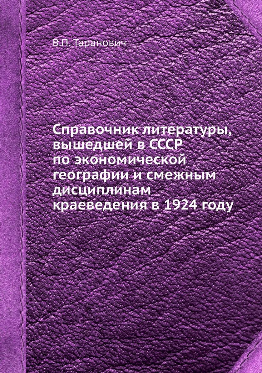 Справочник литературы, вышедшей  ...