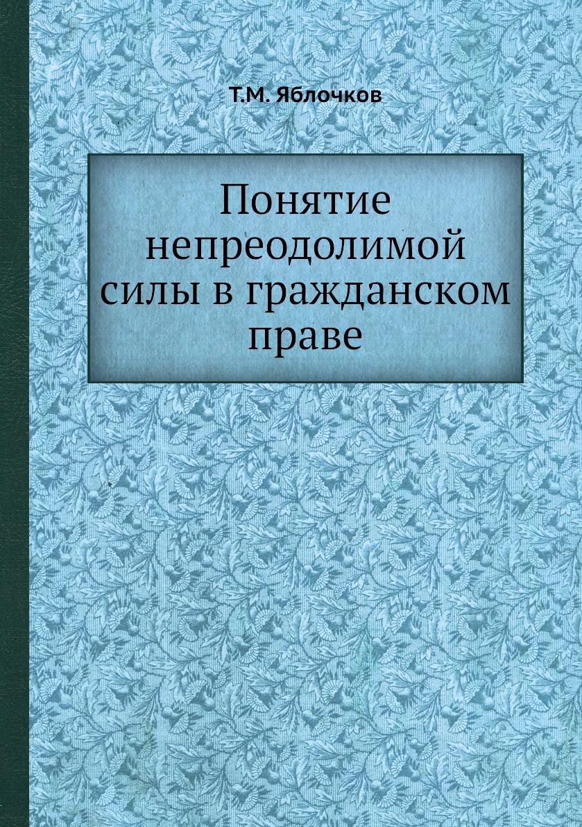 Понятие непреодолимой силы в гражданском праве. Т.М. Яблочков