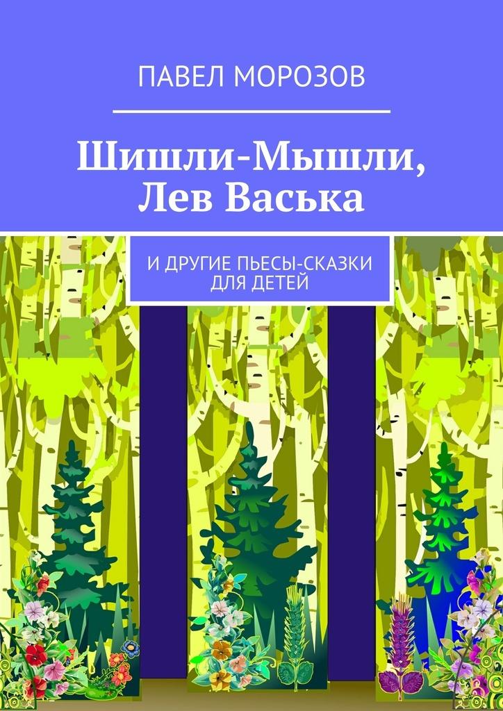 Шишли-Мышли, Лев Васька