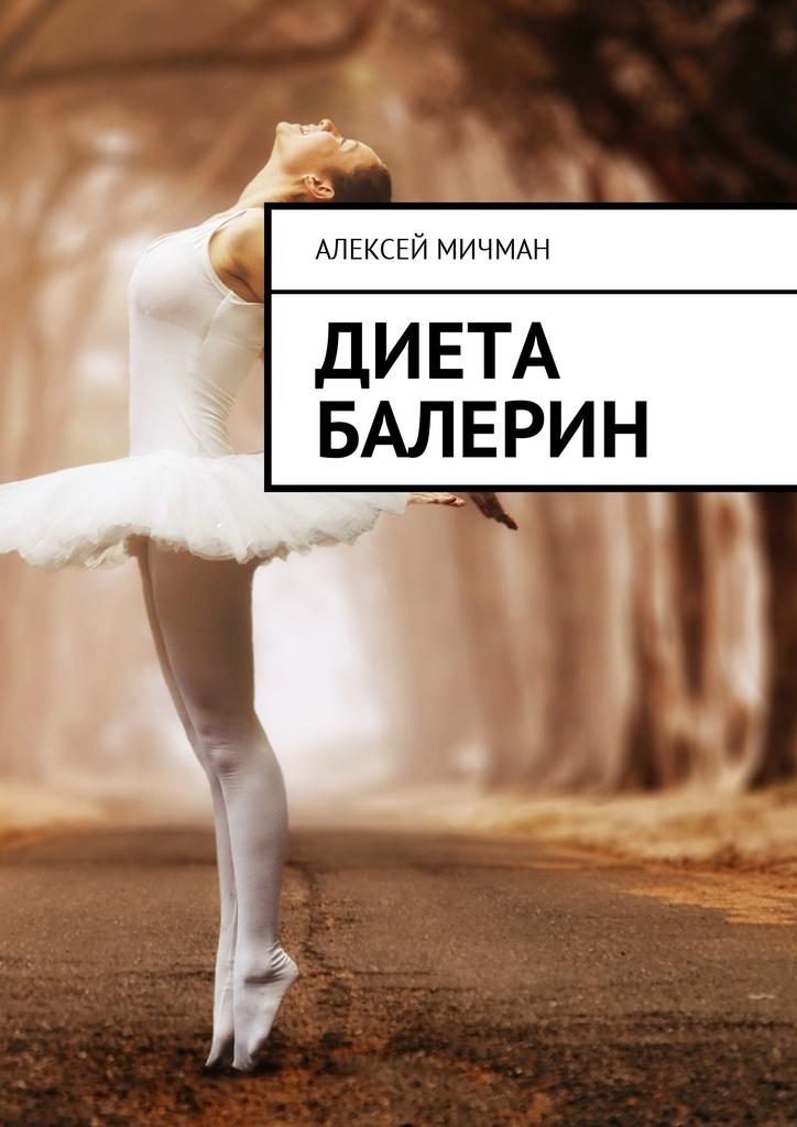 Диета балерин в ногах