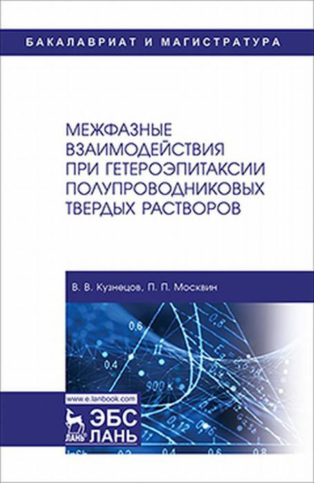 Межфазные взаимодействия при гетероэпитаксии полупроводниковых твердых растворов