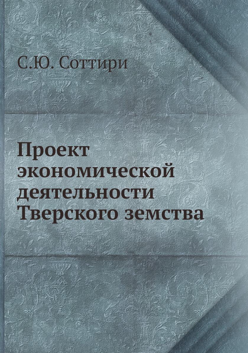 Проект экономической деятельности Тверского земства