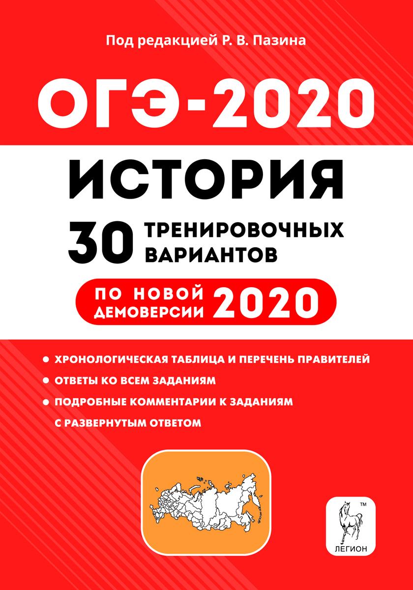 ОГЭ-2020. История. 9 класс. 30 тренировочных вариантов