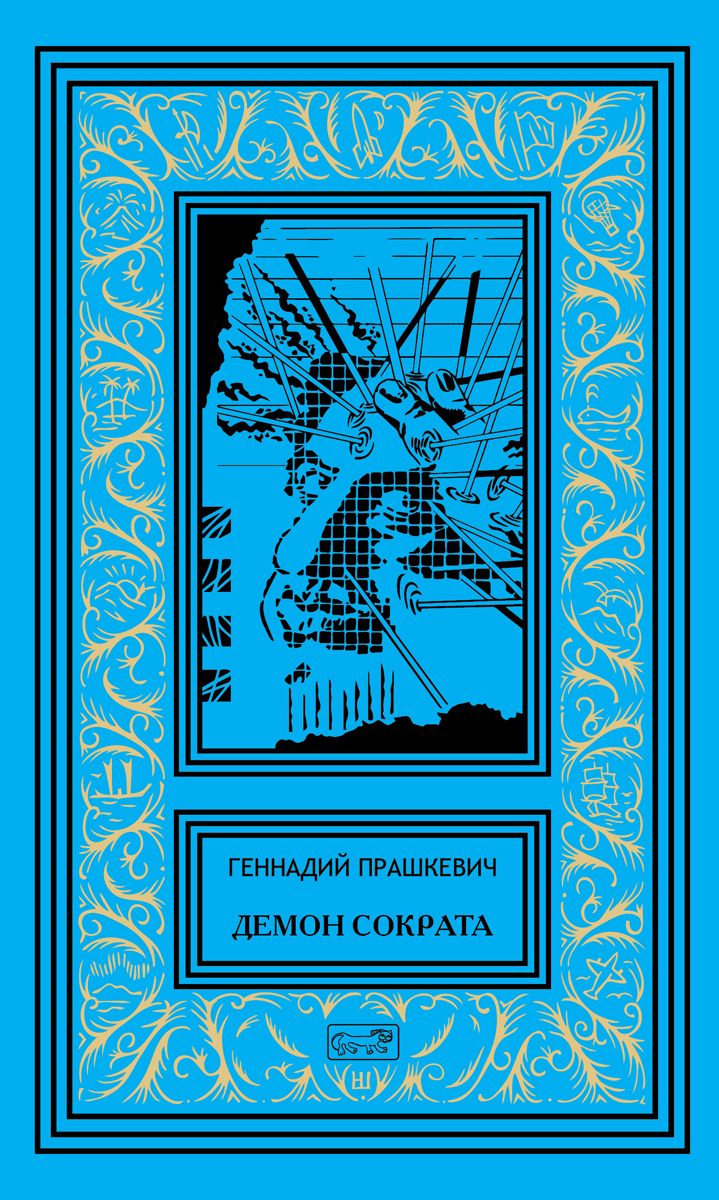 Демон Сократа | Прашкевич Геннадий Мартович