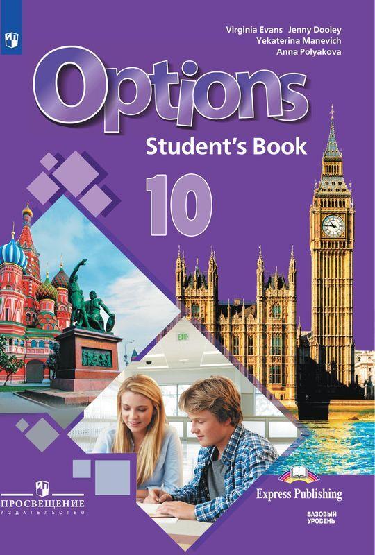 Английский язык. Второй иностранный язык. 10 класс. Учебник | Дули Дженни, Маневич Екатерина Гарьевна