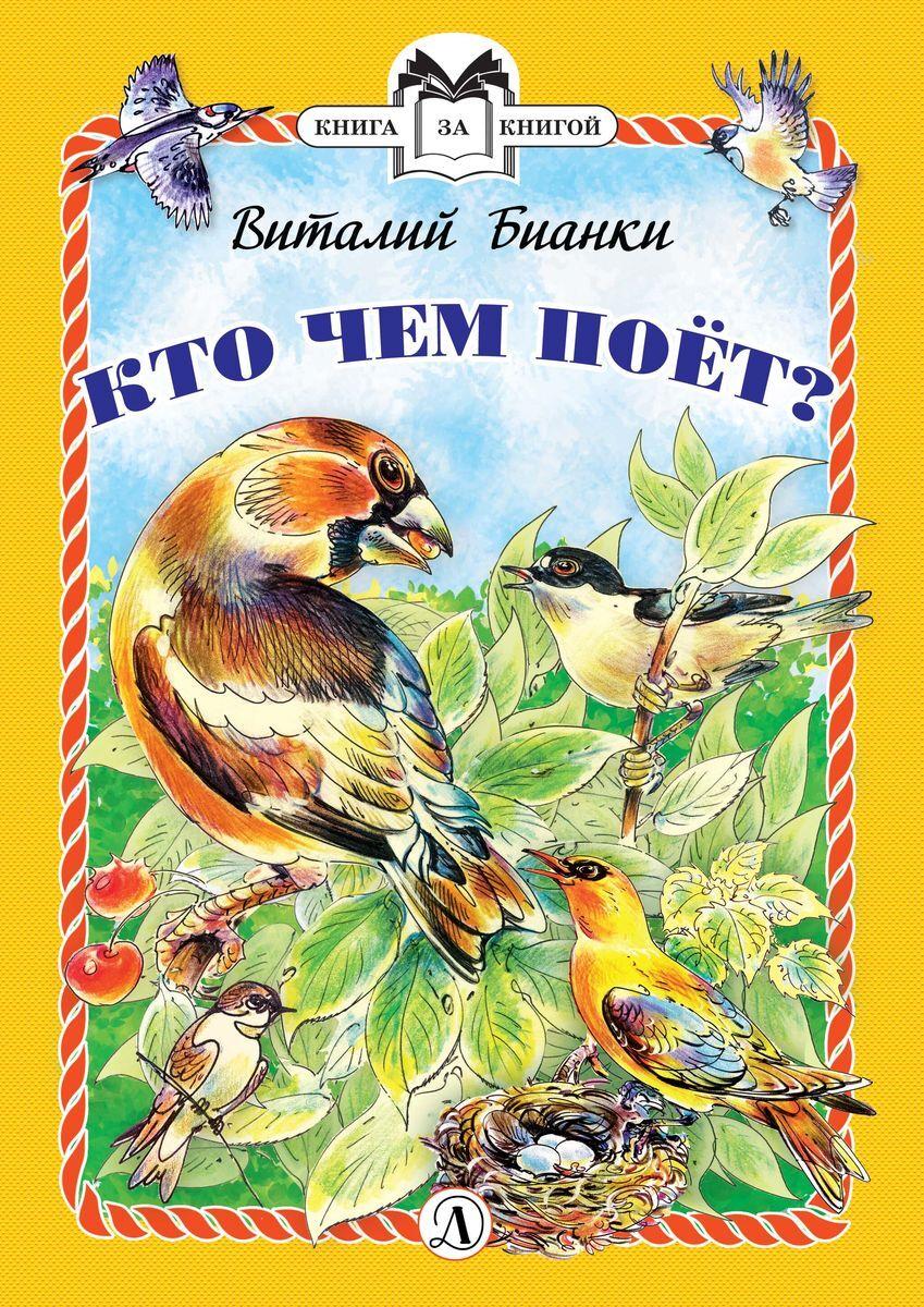 Кто чем поет?   Бианки Виталий Валентинович