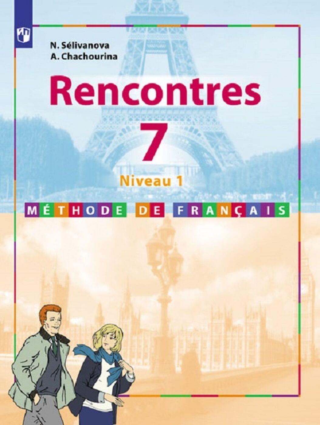 Французский язык. 7 класс. Учебник. Первый год обучения