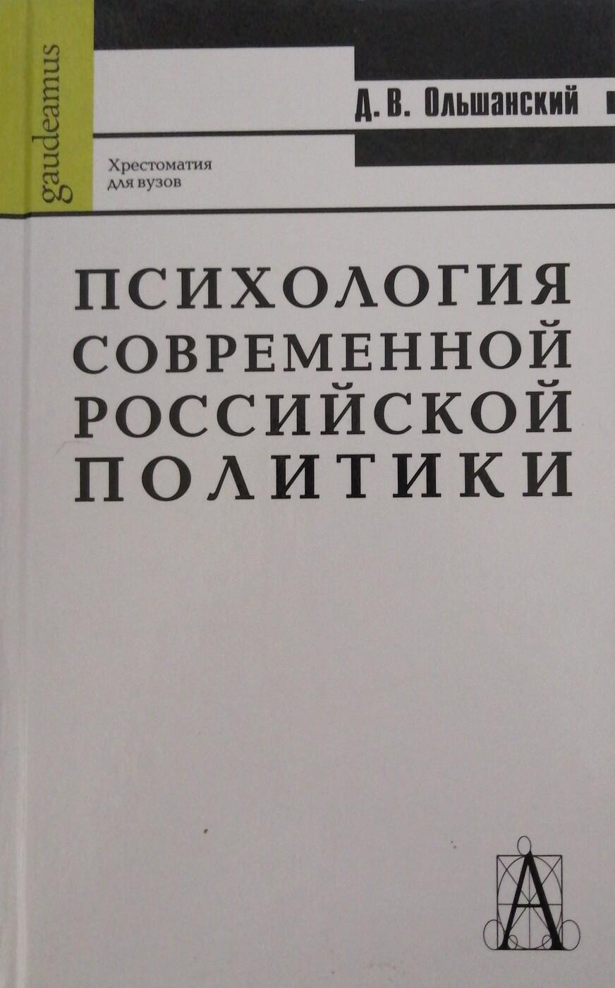 Дмитрий Ольшанский. Психология современной российской политики